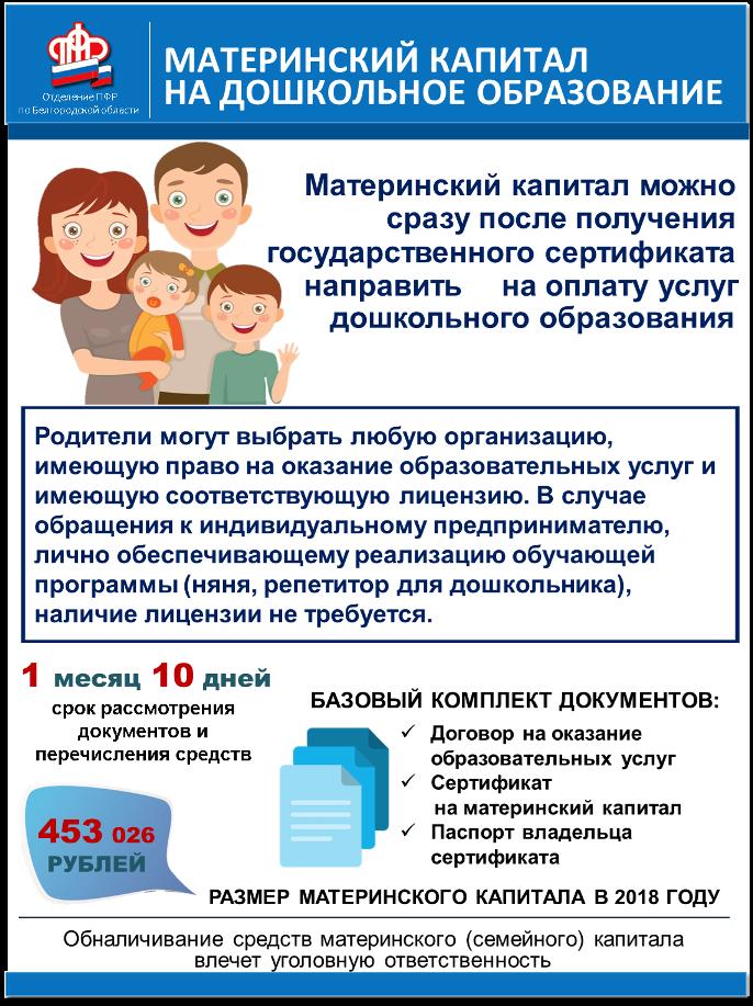 Как можно воспользоваться материнским капиталом в 2018 году после 3